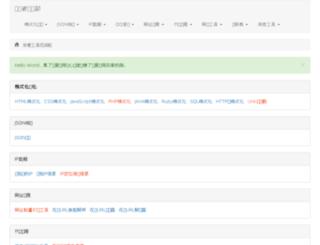 huaihua.fa68.com screenshot
