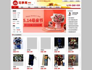 huajiyu.com screenshot