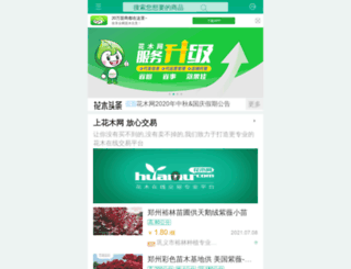 huamu.com screenshot