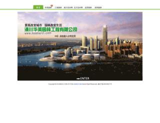 huamua.com screenshot
