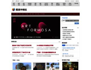 huanan.artron.net screenshot