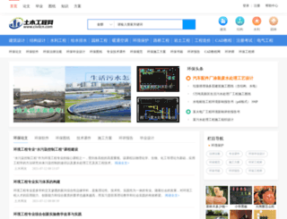 huanbao.civilcn.com screenshot