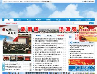 huanghua.gov.cn screenshot