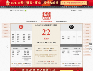 huangli.com screenshot