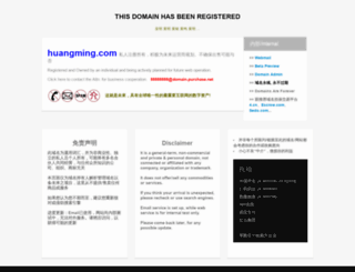 huangming.com screenshot