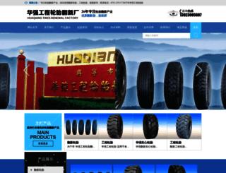 huaqianglt.com screenshot