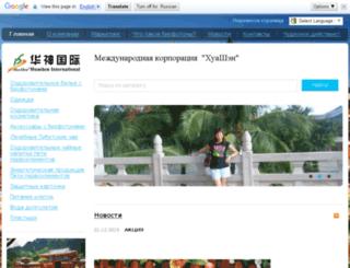 huashen-shop.ru screenshot