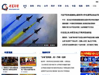 huaxia.com screenshot