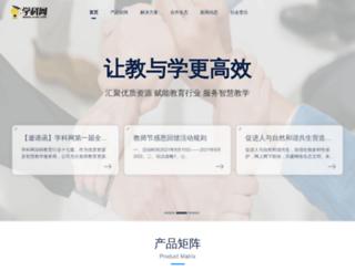 huaxue.zxxk.com screenshot