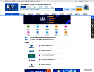 huaxuejia.cn screenshot