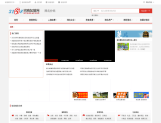hubei.3158.cn screenshot