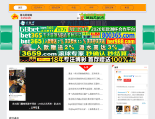 hubeifc.com screenshot