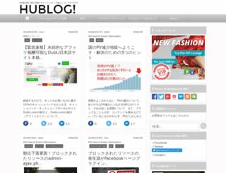hublog.biz screenshot