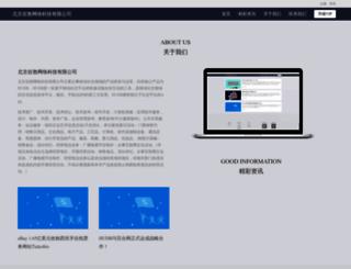 hudongba.cn screenshot
