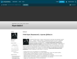 hueviebin1.livejournal.com screenshot
