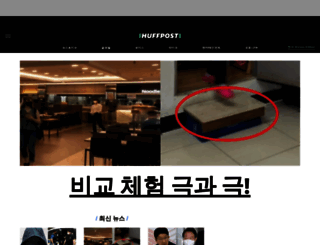 huffingtonpost.kr screenshot