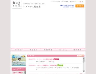 hug-sendai.com screenshot