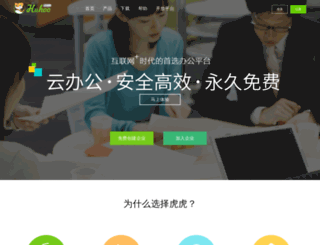 huhoo.cn screenshot