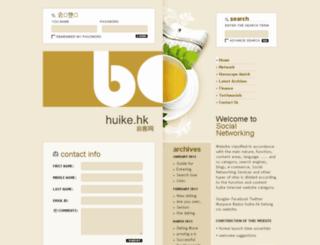huike.hk screenshot