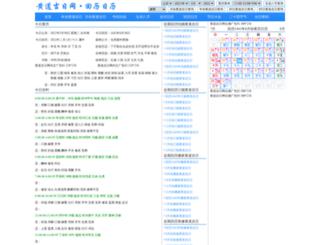 huili.hdjr.org screenshot
