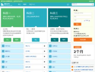 huixueche.com screenshot
