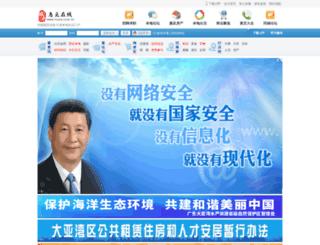 huiya.ccoo.cn screenshot