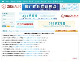 huiyi.365heart.com screenshot