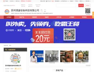 huiyijs.maijx.com screenshot