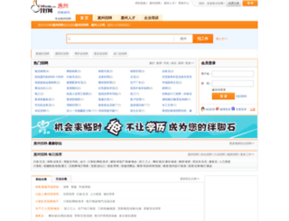huizhou.caihao.com screenshot