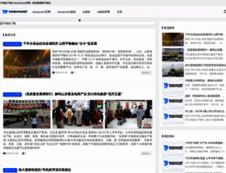 hujiaobeibei.net screenshot