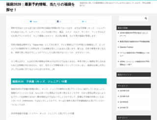 hukubukurou.com screenshot