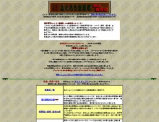hukuroudou.jp screenshot