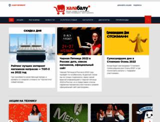 hullabaloo.ru screenshot