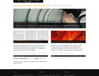 humanistika.org screenshot