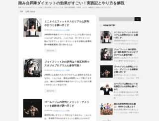 humidai-diet.com screenshot