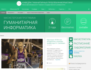 huminf.tsu.ru screenshot