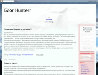 hunterr-blog.blogspot.com screenshot