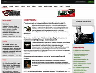 hunting.ru screenshot