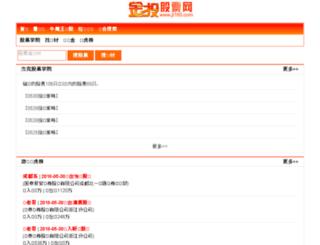 huoche-guangdong.jtxxol.com screenshot