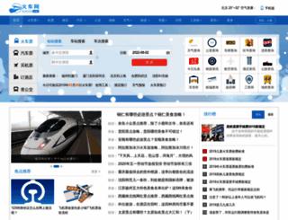 huoche.net screenshot