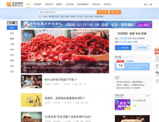 huodong.baike.com screenshot