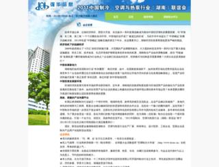 huodong.hvacr.cn screenshot