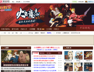 huoying.duowan.com screenshot