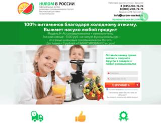 hurom-market.ru screenshot