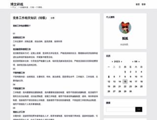 huyourui.com screenshot
