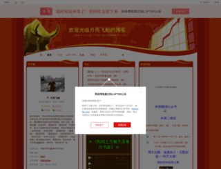 huzhangao.blog.163.com screenshot