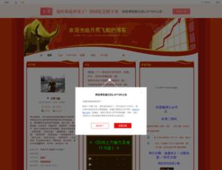 huzhangao.blog.163.com screenshot