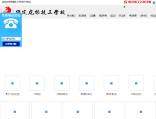 huzhen.com.cn screenshot
