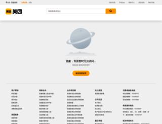 huzhou.meituan.com screenshot