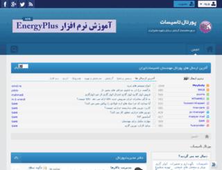 hvacportal.ir screenshot